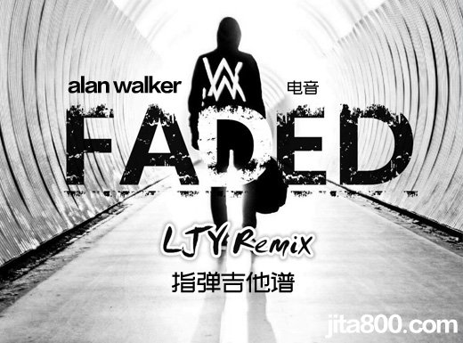 <strong>alan walker电音《faded》指弹谱 faded吉他独奏谱  </strong>