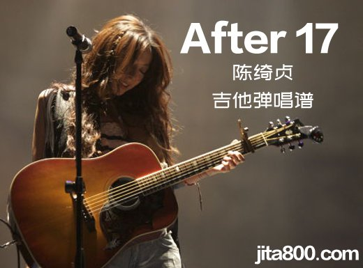<strong>After17吉他谱 陈绮贞《After 17》吉他弹唱谱 六线谱</strong>